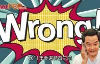 (港聞)CY:在職官員可選特首 特首辦更正:唔得