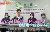 (港聞)Dream Beauty Pro有伏? 客信用卡碌多2.5萬