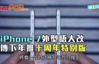 (粵)iPhone 7外型唔大改  傳下年推十周年特別版