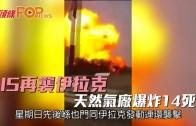 (粵)IS再襲伊拉克 天然氣廠爆炸14死