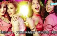 (粵) 中國成員 Jia 退團  miss A 變三人不解散