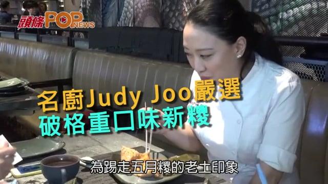 (粵)名廚Judy Joo 嚴選  破格重口味新粽