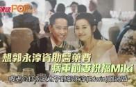 (粵)想郭永淳資助醫藥費 病重前妻祝福Miki