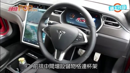 (粵)Model S電車強者 頂級版P90D
