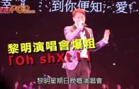 (粵)黎明演唱會爆粗  「Oh shXt!」
