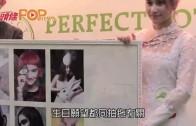 (粵)粉紅超蓮生日P缺仔  願望唔係想拍拖