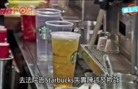 (粵)Starbucks太多冰 美女入禀索3900萬