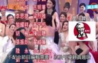 (粵) 台慶頒獎食炸雞太明顯  通訊局罰TVB 十五萬