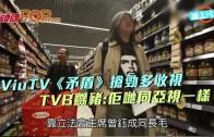 (粵)ViuTV《矛盾》搶勁多收視 TVB嬲豬:佢哋同亞視一樣