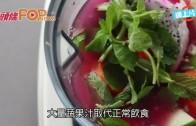 (粵)蔬果汁排毒法唔Work  食新鮮蔬果最有效