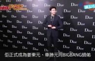 (粵)李鍾碩決定加盟YG 做BIGBANG車勝元師弟