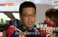 (粵)台軍再被揭射狗15槍 蔡英文:看了很難過