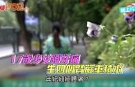 (粵)17歲少女腰好痛 生四個腎嚴重積水