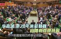 (港聞)李嘉誠:港20年来最艱難  宜增利得稅紓困