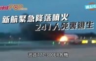 (粵)新航緊急降落噴火 241人死裏逃生