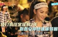 (粵)仲介賣淫案緩刑2年 劉喬安仲想進軍娛圈