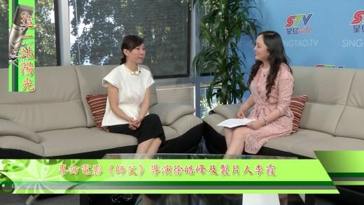 (國)這一站陽光-專訪電影《師父》導演徐皓峰及製片人李霞 Part 1