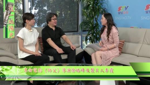 (國)這一站陽光-專訪電影《師父》導演徐皓峰及製片人李霞 Part 2
