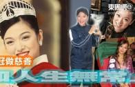 (粵)拍賣后冠做慈善  李珊珊「深知人生無常」