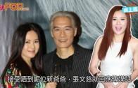 (粵)李麗珍潘源良手已分 疑因囡囡唔接受新爸爸