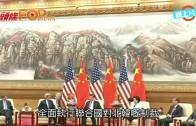 (粵)中美對話縮短分歧? 中重申南海係領土