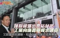 (港聞)鍾樹根爆出票站秘密 工黨向廉署舉報求調查