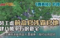 (港聞)勞工處前高官涉霸官地  建八萬平方呎豪宅