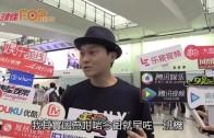(粵)張智霖搭早咗班機 幸運避過浦東爆炸