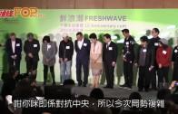 (港聞)陶傑:林鄭獲中央支持參選 分分鐘有職升