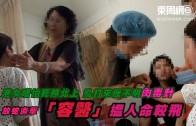 (粵)港女唔怕死照北上 亂打來歷不明肉毒針 放蛇直擊「容醫」搵人命較飛