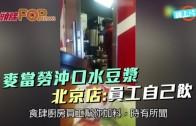 (粵)麥當勞沖口水豆漿 北京店:員工自己飲