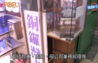 (港聞)銅鑼灣書店林榮基 已返港要求警方銷案