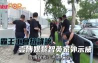 (港聞)霸王工會抗誹謗壹傳媒黎智英家外示威