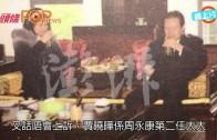 (粵)周永康太太賈曉曄  受賄案判刑九年