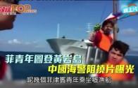 (粵)菲青年圖登黃岩島  中國海警阻撓片曝光