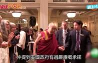 (粵)達賴周三晤奧巴馬 外交部批借宗教搞分裂