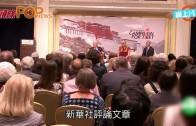 (粵)奧巴馬私下見達賴 重申唔支持藏獨