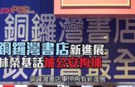 (港聞)銅鑼灣書店新進展  林榮基話被公安拘捕