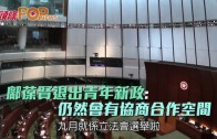(港聞)鄺葆賢退出青年新政: 仍然會有協商合作空間