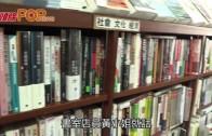 (港聞)序言書室有售政治書  刪會員購書紀錄