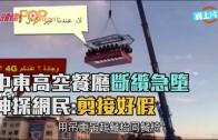 (粵)中東高空餐廳斷纜急墮 神探網民:剪接好假