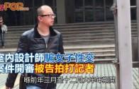 (港聞)室內設計師騙女子性交  案件開審被告拍打記者