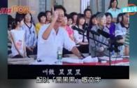 (粵)林祖戀子聘律師受阻 孫稱無悔踏上維權路
