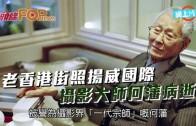 (港聞)老香港街照揚威國際 攝影大師何藩病逝