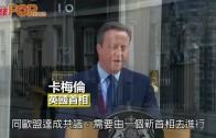 (粵)英國首相卡梅倫辭職  望維持英國經濟穩定