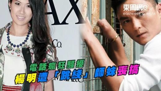 (粵)電話瘋狂騷擾 楊明遭「跳綫」師妹喪搞