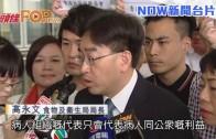 (港聞)改革醫委會被操控? 高永文:有信心通過