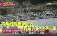 (粵)貴州有得搵外星人 世界最大射電望遠鏡