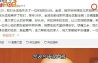 (粵)天涯論壇副主編猝死 北京地鐵暈低疑過勞