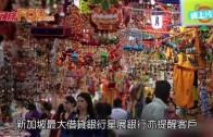 (粵)新加坡銀行搶先出招 暫停倫敦物業貸款申請